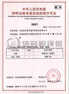 锅炉1级安装改造修理许可证
